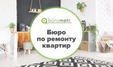 remont-kvartir-ot-burometr