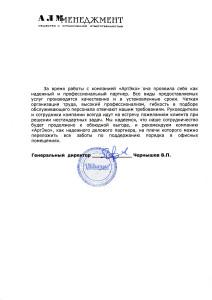 АЛМ МЕНЕДМЕНТ