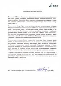 БПТ Ассет Менеджмент
