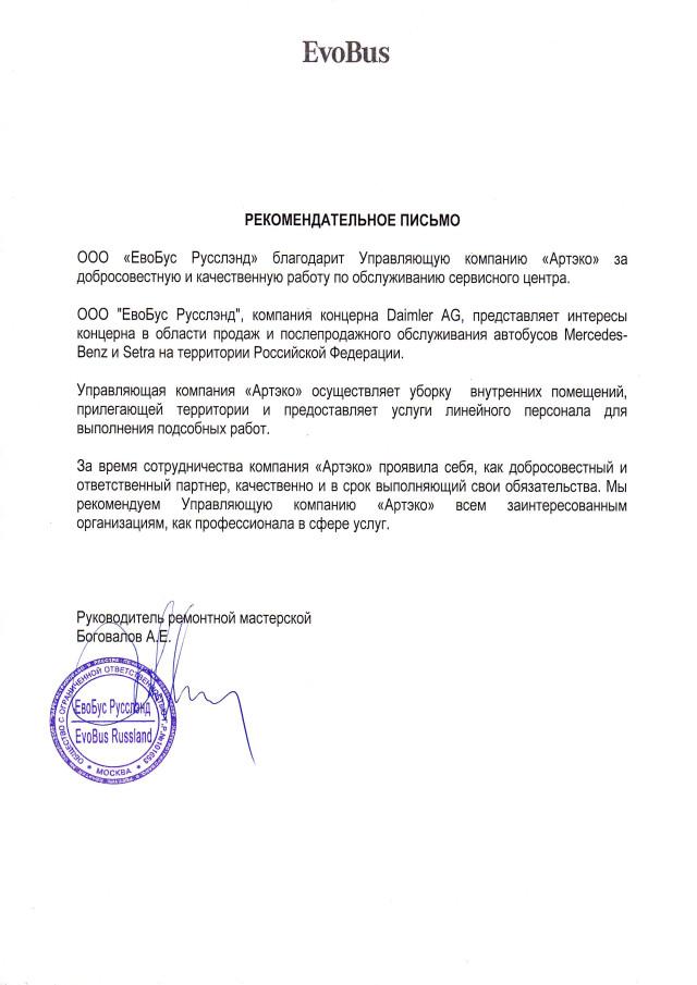 ЕвоБус Русслэнд
