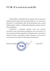 ГОЛИКОВСКИЙ 15