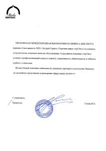 ММВШБ_Институт