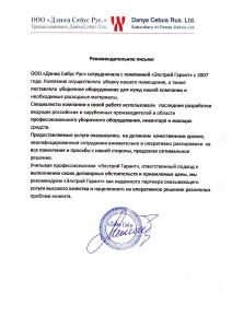 Дэниа Сибус Рус