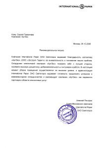 ОАО Светогорcк