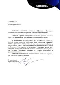 ООО «Нутриция»