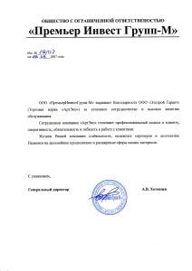 Премьер Инвест Групп-М